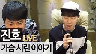 Download 진호 - '가슴 시린 이야기' LIVE [Music] - KoonTV Video