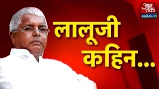 Download Panchayat Aaj Tak: Lalu Prasad Yadav Speaks Ahead Of Bihar Polls Video