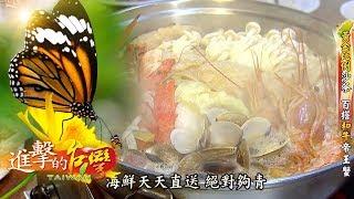 Download 空手道火鍋老師 歡樂沙茶鍋-第210集《進擊的台灣》全集 Video