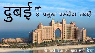 Download दुबई ट्रिप पर अगर इन 8 फेमस जगहों पर नहीं गए तो सब बेकार - Dubai Trip: 8 Must Visit Places Video