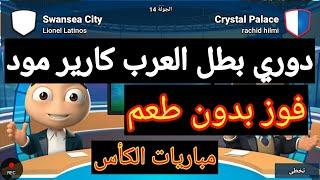 Download #14 الجولة 14 من دوري بطل العرب ا فوز بدون طعم!!! Video
