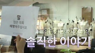 Download 최순실 씨의 딸 정유라 사태로 '이대가 들썩' Video