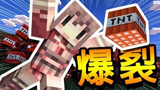 Download 把 Minecraft 用 TNT 通通炸掉 !! | 天降 TNT 雨 w/ 鬼鬼 巧克力 Video