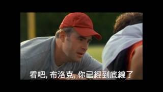 Download 永不放棄(繁體版).mpg Video