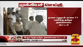 Download #Breaking :நாளை மறுநாள் காலை 11 மணிக்கு தமிழக அமைச்சரவை கூட்டம்   Cabinet Meeting Video