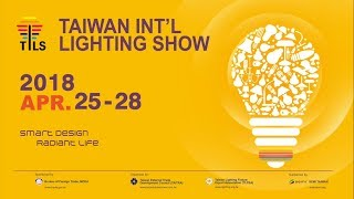 Download 「2018年台灣國際照明科技展」 完美落幕 2018 Taiwan Int'l Lighting show(TiLS) Smart design,Radiant life! Video