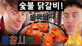 Download 춘천 원조 숯불 닭갈비와 막국수에 뿅간 영국남자!! Video