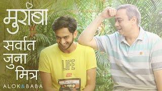 Download Muramba | Baba Teaser | Your Oldest Friend | Sachin Khedekar & Amey Wagh Video