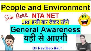 Download General Awareness यही से आएगी NTA NET Video