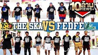 Download The Ska X Fedfe แข่งโดดยาง Video