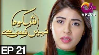 Download Shikwa Nahin Kissi Se - Episode 21 | A Plus ᴴᴰ Drama | Shahroz Sabzwari, Sidra Batool, Sonia Mishal Video
