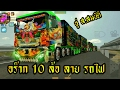 Download เเจก!!รถ10ล้อลาย รถไฟ GTS.Truck in Thai Video