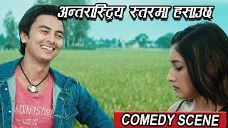 Download अन्तराट्रीय स्तरमा हसौछ    Movie Scene    Nai Nabhannu La 4    Paul Shah   Aanchal Sharma Video