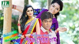 Download Bangla Natok -Khuje Pete Chai By Zitu Ahsan & Saberi Alom   Director Zia Raihan Video