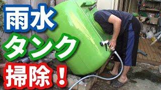 Download ついでに雨水タンクも掃除しました Video