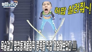 Download 목숨걸고 평창동계올림픽 종목들을 직접 해보았다!!! 허팝 살려~! (Play Winter Olympic sports games) Video