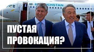 Download Почему на провокации Атамбаева не стоит обращать внимание Video