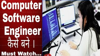 Download Computer Software Engineer kaise bane, how to become a software engineering Video