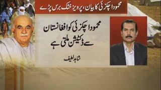 Download ...محمود اچکزئی کی ہرزہ سرائی پر پرویز خٹک کا کہنا ہے کہ  Video