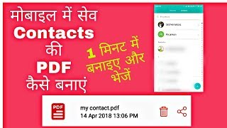 Download How to create Contact PDF in a Minute Video