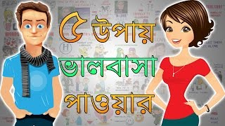 Download কীভাবে ভালবাসতে হয় - Motivational Video in BANGLA - The Five Love Languages Summary Video