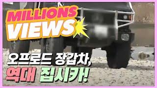 Download 오프로드 장갑차, 역대 집시카!![집시맨 123회] Video