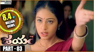 Download Jayam Telugu Movie Part 03/13 || Nithin, Gopichand, Sadha || Shalimarcinema Video