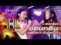 Download ลูกทุ่งไทยผสมฮิปฮอป ซ่อนกลิ่น เวอร์ชั่นใหม่...ที่โคตรลงตัว | PK | TOP ONE ตัวจริงชิงหนึ่ง | one31 Video