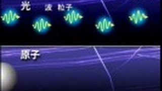 Download 未来を創る科学者達 (15)光を止める-量子光学フロンティア ~上妻幹旺~ Video