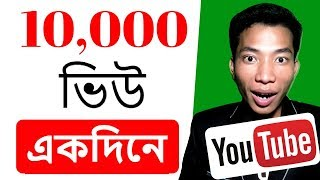 Download Get 10K Views Within 1 Day on YouTube Bangla Tutorial | Monetize YouTube Videos Fast In Bangladesh Video