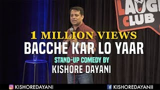 Download Bacche Kar Lo Yaar || Stand-up comedy by Kishore Dayani Video