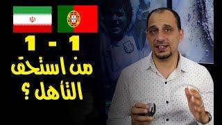 Download البرتغال وايران , تحليل المباراة ايران 1 - 1 البرتغال - سكرين شوت - طلحة احمد Video
