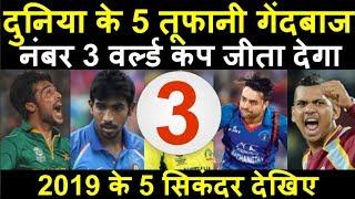 Download दुनिया के 5 तूफानी गेंदबाज जो वर्ल्ड कप में मचाएंगे तहलका, जरुर देखें   Headlines Sports Video