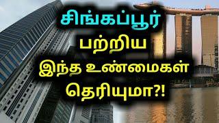 Download சிங்கப்பூர் பற்றிய இந்த உண்மைகள்! உங்களுக்கு தெரியுமா?! | #Unbelievable facts about Singapore |Tamil Video