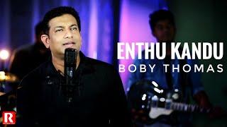 Download BOBY THOMAS / ENTHU KANDU / ALBUM: ENTE YESHUVE / REX MEDIA HOUSE©2017 Video