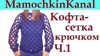 Download Вязание крючком кофты в дырочку Кофта-Сетка Ч.1 Crochet mesh pattern sweater Video