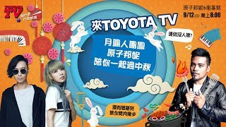Download ✨TOYOTA TV Ep23:原子邦妮x撒基努 陪你團圓中秋烤肉趣🌙 Video