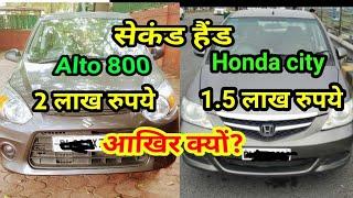 Download क्यों सस्ती मिलती है पुरानी लक्जरी गाड़िया? Video