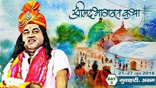 Download Shrimad Bhagwat Katha || Day - 5 || Guwahati, Assam || Video