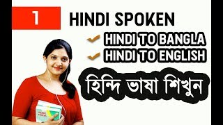 Learn Bengali through Hindi lesson 20 Free Download Video