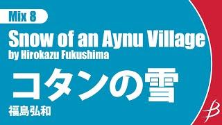 Download 【管打8重奏】 コタンの雪/Snow of an Aynu Village/福島弘和/Hirokazu Fukushima Video