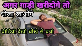 Download सबके सब धोखे बाज है ?? second hand car shop and dealer in delhi!! cheapest car in delhi Video