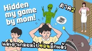 Download แม่เอาเกมผมไปซ่อนอีกแล้วหรอ! ภาค2 | hidden my game by mom 2 [zbing z.] Video