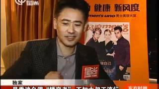 Download 吴秀波自诩″矮穷老″ 不知大叔正流行.mp4 Video