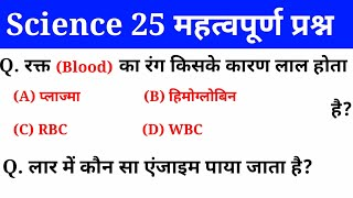 Download Science gk | Gk in hindi | gk Questions and answers | railway, ssc, ssc gd, up police | gk track Video