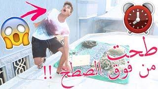 Download تحدي 24 ساعة فوق السطح !! ( طحت وماراح تصدقون اللي صار !!! ) Video