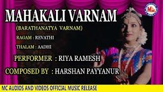 Download Mahakali Varnam   Bharatanatyam Varnam   Riya Ramesh   Classical Dance Video