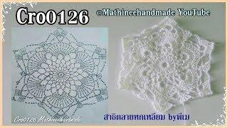 Download Cro0126 Crochet pattern How to /ผังลายโครเชต์ ลายหกเหลี่ยม Mathineehandmade Video