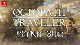 Download 『OCTOPATH TRAVELER(オクトパストラベラー)』紹介映像 3月編 Video