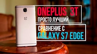 Download OnePlus 3T - лучший Android смартфон до 500$! Сравнение с Galaxy S7 Edge Video